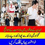 Hotels Jobs in UK